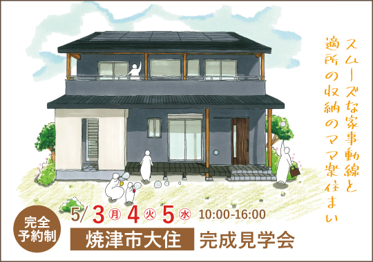 焼津市完成見学会 スムーズな家事動線と適所の収納のママ楽住まい【予約制】