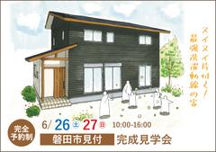 磐田市完成見学会 スイスイ片付く!最強洗濯動線の家【予約制】