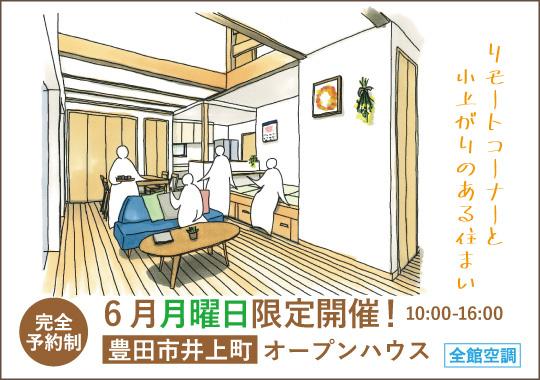 ★6月月曜日限定!★豊田市オープンハウス|リモートコーナーと小上がりのある住まい【予約制】