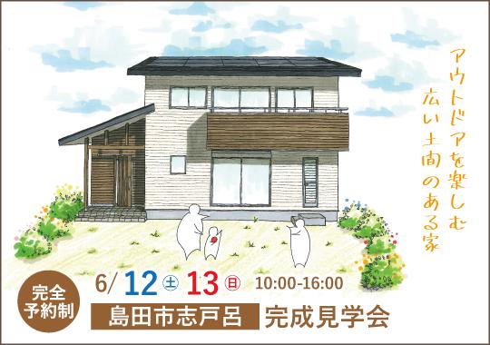 島田市完成見学会|アウトドアを楽しむ広い土間のある家【予約制】
