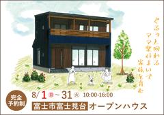 富士市オープンハウス ぐるっと回れるママ楽住まいで家事を育む【予約制】