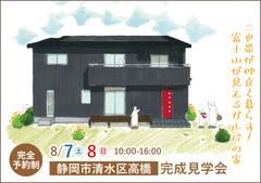 静岡市完成見学会|二世帯が仲良く暮らす!富士山が見えるガルバの家【予約制】