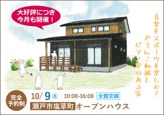瀬戸市完成見学会 音楽もスポーツも楽しむ! どろんこ動線とピアノ室のある家【予約制】