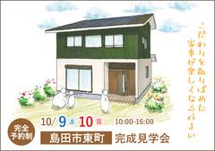 島田市完成見学会|こだわりを散りばめた家事が楽しくなる住まい【予約制】