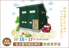 名古屋市完成見学会 趣味を楽しむ土間と小上がりのある暮らし【予約制】