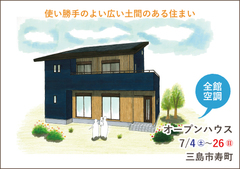 三島市オープンハウス|使い勝手の良い広い土間のある住まい【完全予約制】