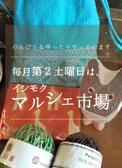 ー開催中止ー【vol.9】イシモクマルシェ市場