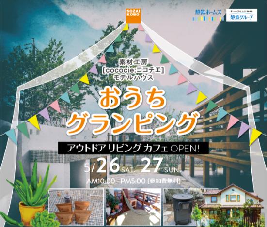 【体験型イベント】おうちグランピング ~アウトドアリビングを体験してみよう!!~