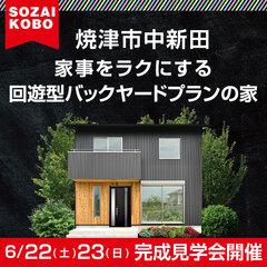 6/22(土)~23(日) 家事をラクにする回遊型バックヤードプランの家