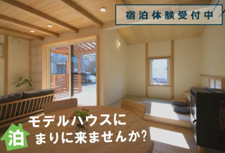 モデルハウス 宿泊体験のご案内 ~身体にも家計にもやさしい家を体感してください~