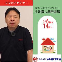 4/11土地探し黒帯道場【オンライン参加可】