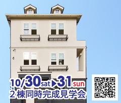 【予約制】アパルトマンスタイル3階建ての家 完成見学会@清水区草薙