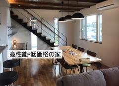 資金計画が不安な方に!ZEH×長期優良住宅×コストパフォーマンス『新商品ONE'S CUBO説明会』
