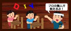 11/16はプロの家具職人と作るワンランク上の木工教室!5組様限定