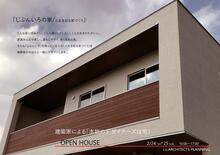 2/24(土)・25(日)OPENHOUSE開催
