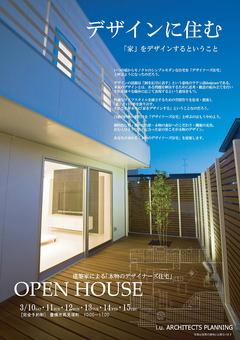 3/10(土)~15(木)OPENHOUSE開催