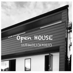 11月16日(土)17日(日)「建築家と共につくる家」見学会開催