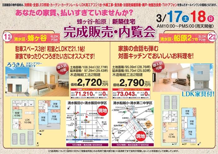 3月17(土)・18(日)新築2棟!住宅販売・内覧会開催!