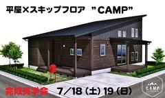 平屋のようなスキップフロアの家 CAMP 完成見学会開催のお知らせ!