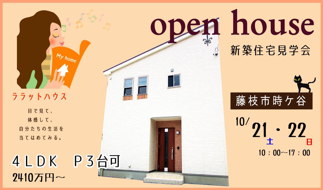 OPEN HOUSE -内覧会&説明会ー  10/21(土)22(日) 藤枝市時ケ谷
