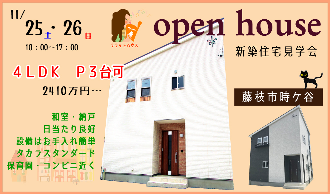OPEN HOUSE -内覧会&説明会ー  11/25(土)26(日) 藤枝市時ケ谷