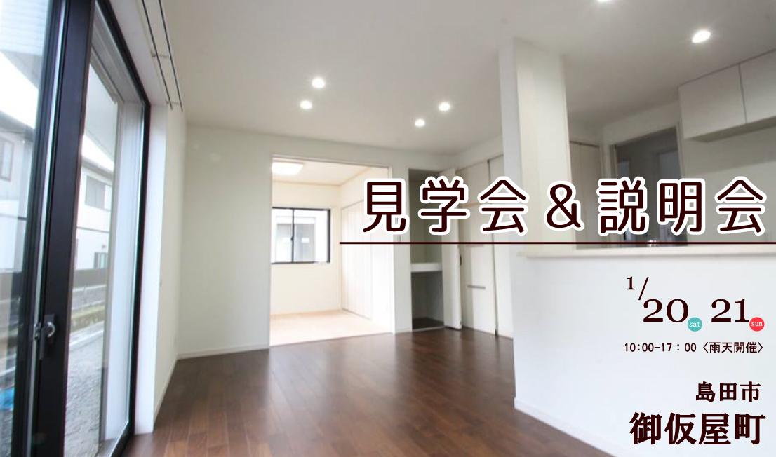 OPEN HOUSE -内覧会&説明会ー  1/20(土)21(日) 島田市御仮屋町