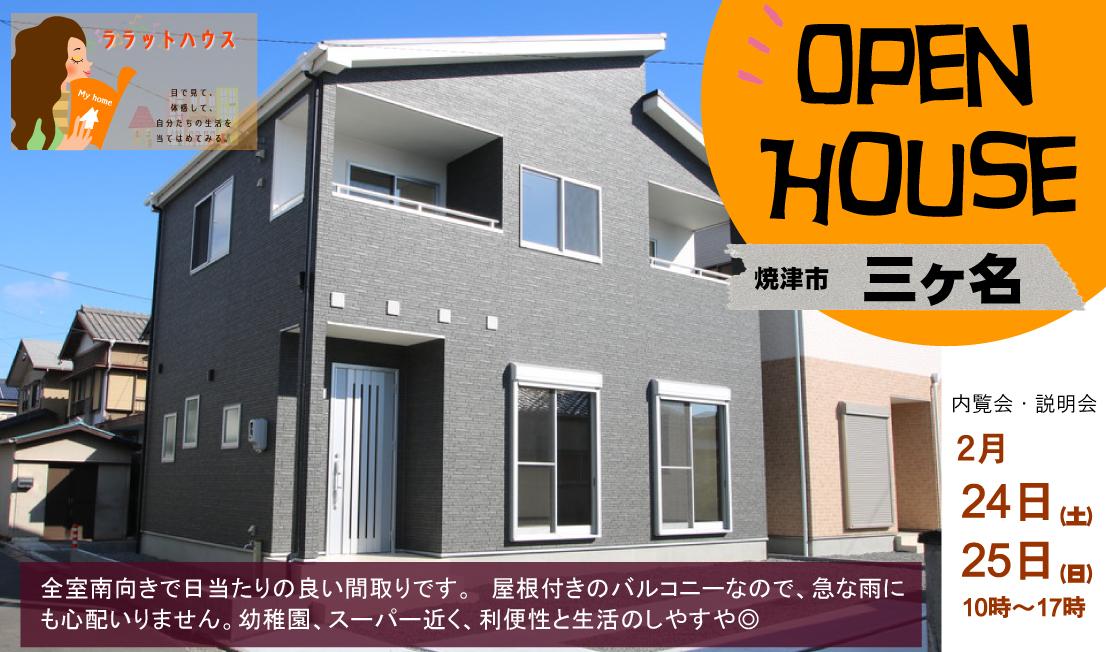 OPEN HOUSE   2/24(土)25(日) 焼津市三ヶ名 シンプルな黒の家
