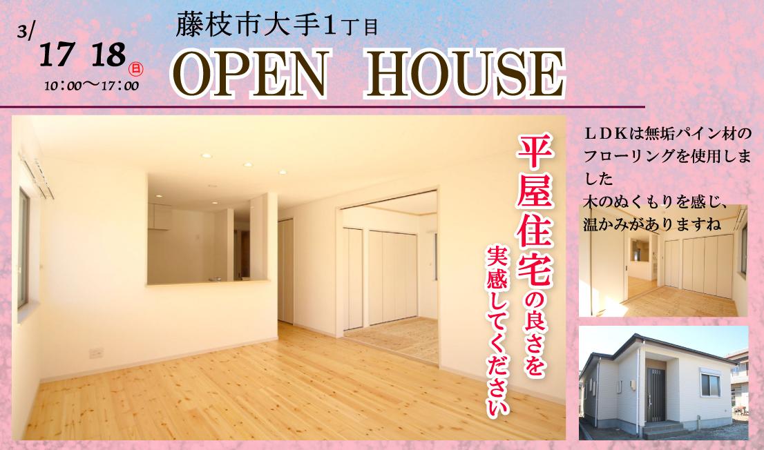OPEN HOUSE   3/17(土)18(日) 藤枝市大手1 平屋建て