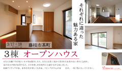 OPEN HOUSE   3/17(土)18(日) 藤枝市茶町