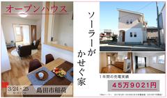 3/24、25 島田市稲荷にてオープンハウス