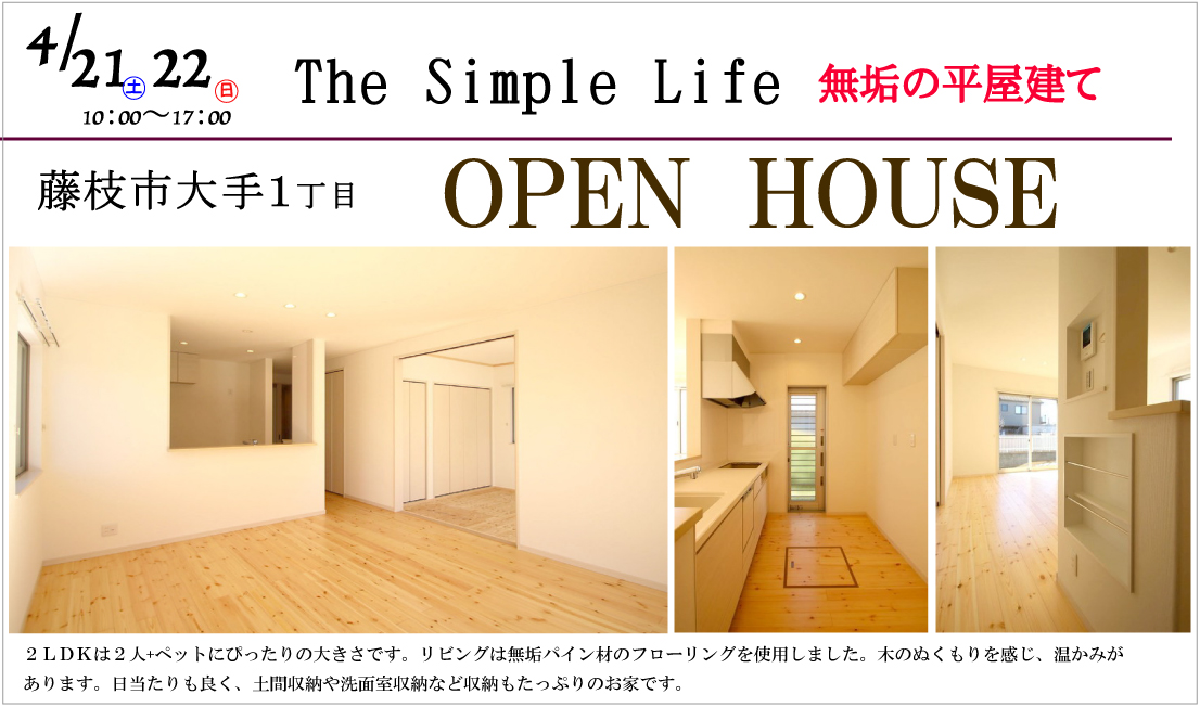 OPEN HOUSE   4/21(土)22(日) 「The Simple House」無垢の平屋建て