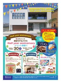 浜松モデルハウス⑥Months Anniversary 鏡開き開催!