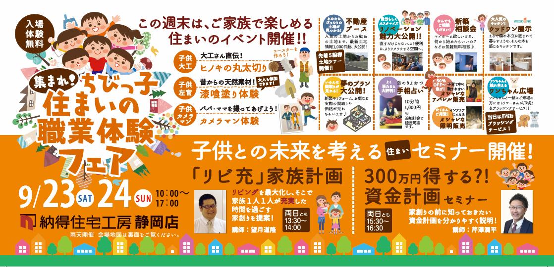 9/23.24(土.日)【イベント】住まいの職業体験フェア