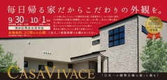 9/30.10/1(土日)静岡市木造完成見学会