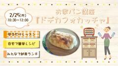 おうちパン講座『ドデカフォカッチャ』
