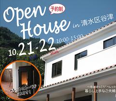 【予約制】新築完成見学会in 清水区谷津を開催させていただきます