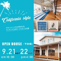 ロンハーマンのサーフボードが映えるカリフォルニアスタイルの家 新築完成見学会〈藤枝市岡部町〉開催!【当日予約歓迎!】