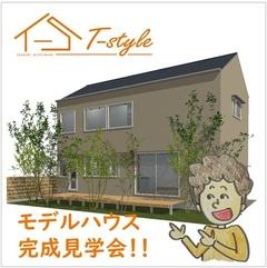 【完成見学会】冬でも本当に暖かい!T-style初のモデルハウスが完成しました!