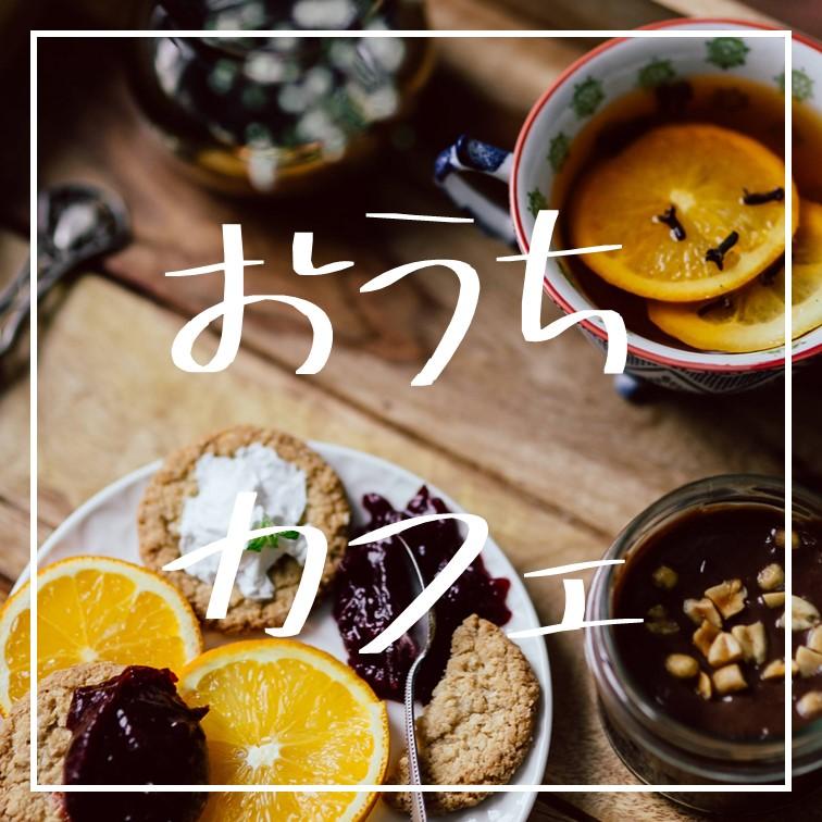 【相談会】何でも聞けるおうちカフェ