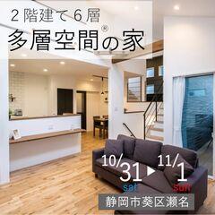 【2階建て6層/多層空間®の家】見学会@静岡市葵区瀬名