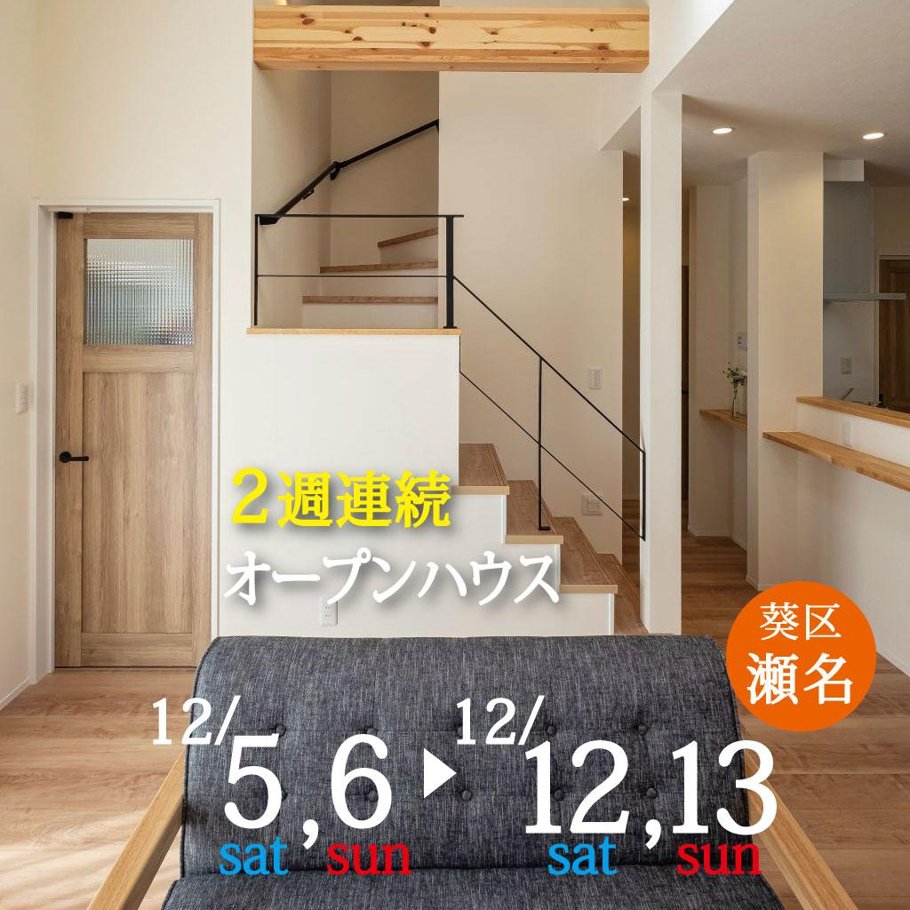 冬の洗濯も快適に。広々室内干し空間のある家|見学会@葵区瀬名
