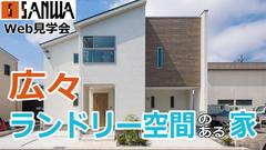 【Web見学会】広々ランドリールーム!室内干しが快適にできる家