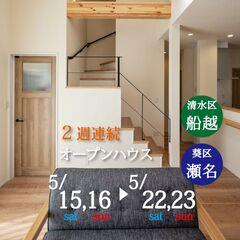 【予約制見学会】快適な室内干しができる家@葵区瀬名|清水区船越