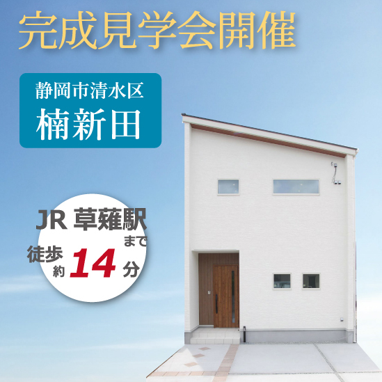 清水区楠新田|子育て応援住宅S-BOX|6/19(土)20(日)
