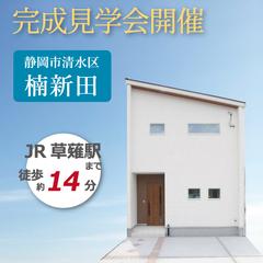 【8/7(土)8(日)】清水区楠新田|子育て応援住宅S-BOX