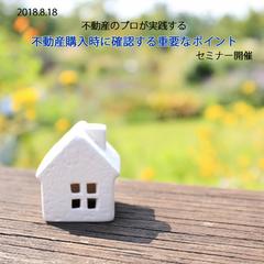 8/18(土)「不動産購入時に確認する重要なポイント」セミナー