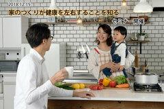 家のつくりが健康に左右することを知るセミナー