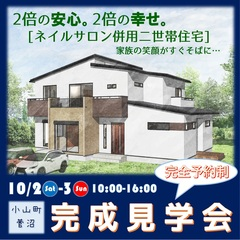【完成見学会】ネイルサロン併用二世帯住宅@小山町菅沼