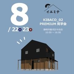 KIBACO_02 PPREMIUM見学会!
