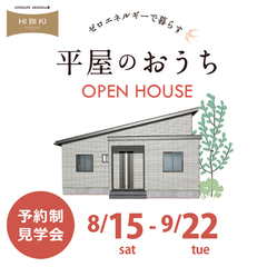 【9/22まで予約制見学会】【平屋の家】ゼロエネルギーで暮らす 28坪の平屋のおうち